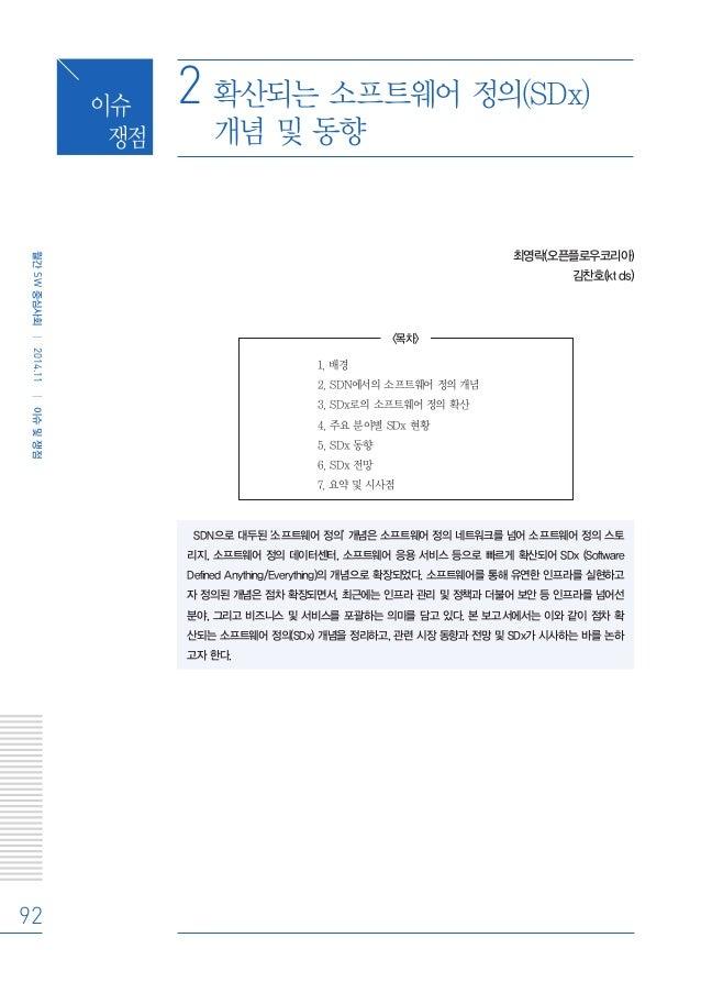 92 월간SW중심사회 2014.11 이슈및쟁점 이슈 쟁점 최영락(오픈플로우코리아) 김찬호(kt ds) 목차 1. 배경 2. SDN에서의 소프트웨어 정의 개념 3. SDx로의 소프트웨어 정의 확산 4. 주요 분야별 SDx...