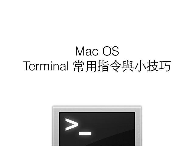Mac OS  Terminal 常⽤用指令與⼩小技巧