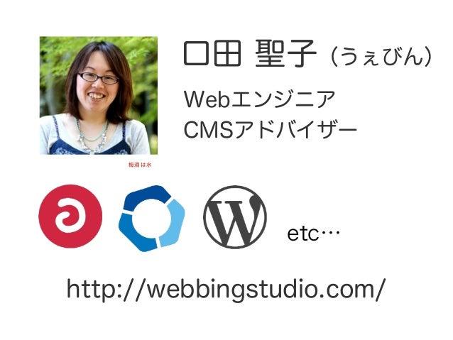 a-blog cms Training Camp 2014 Autumn「来年作るべきCMSのテーマとは?」 Slide 2