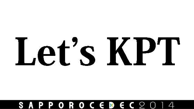 実践的ふりかえり (SAPPORO CEDEC 2014)