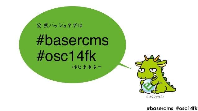 #basercms #osc14fk  公式ハッシュタグは  #basercms  #osc14fk  はじまるよー