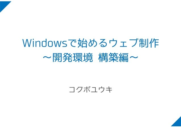 Windowsで始めるウェブ制作  ~開発環境構築編~  コクボユウキ