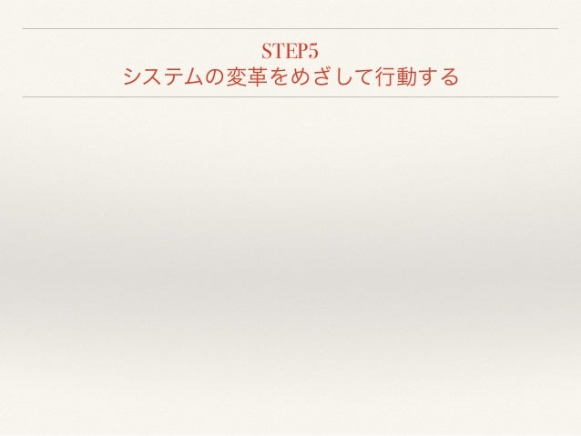 STEP5  システムの変革をめざして行動する
