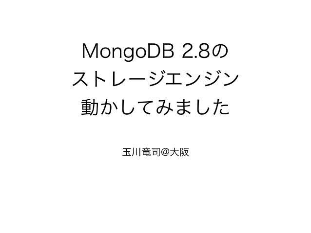 MongoDB 2.8の  ストレージエンジン  動かしてみました  玉川竜司@大阪