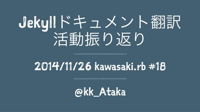 Jekyllドキュメント翻訳  活動振り返り  2014/11/26 kawasaki.rb #18  @kk_Ataka