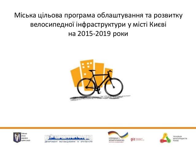 Міська цільова програма облаштування та розвитку  велосипедної інфраструктури у місті Києві  на 2015-2019 роки