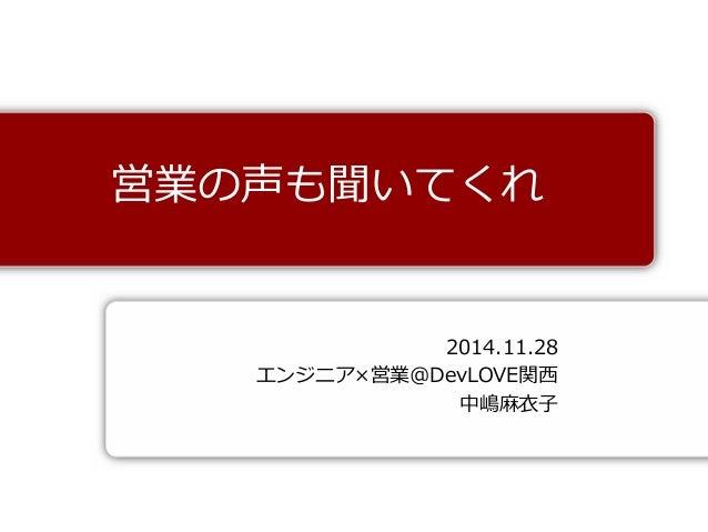 2014.11.28  エンジニア×営業@DevLOVE関西  中嶋麻衣子  営業の声も聞いてくれ