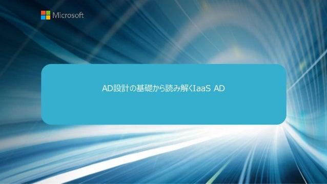 AD設計の基礎から読み解くIaaSAD