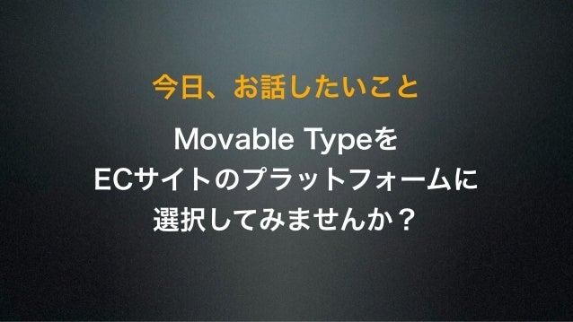 """Movable TypeとSKELETON CARTで始める、ブログ・オン・""""EC""""マーケティング Slide 2"""
