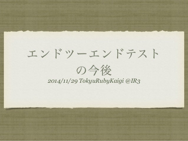 エンドツーエンドテスト  の今後  2014/11/29 TokyuRubyKaigi @IR3