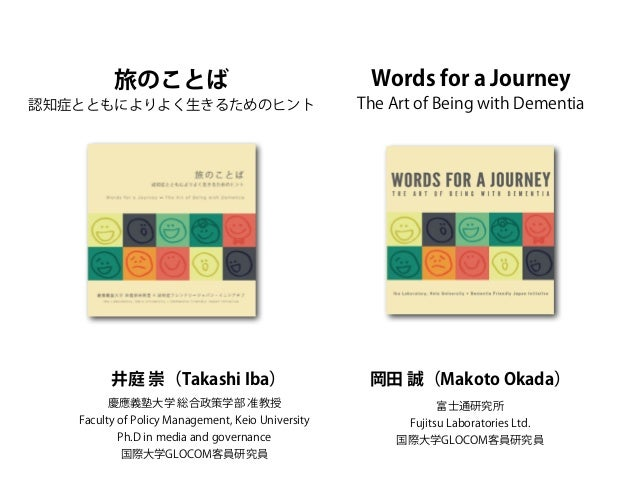 words for a journey the art of being with dementia 旅のことば