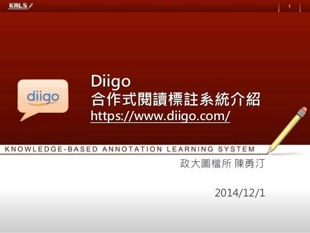Diigo 合作式閱讀標註系統介紹 https://www.diigo.com/ 政大圖檔所 陳勇汀 pudding@nccu.edu.tw 2014/12/1 1