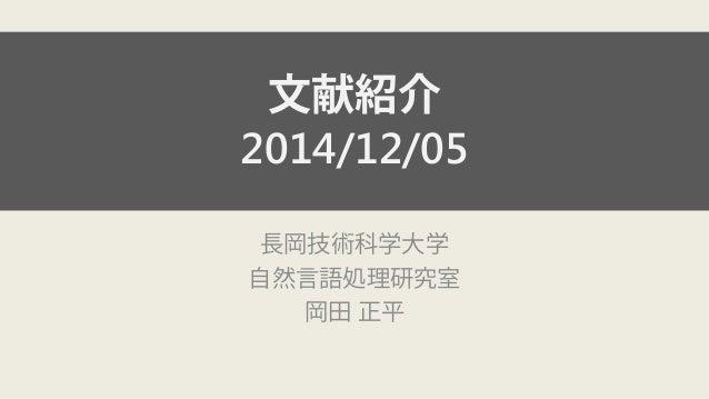文献紹介 2014/12/05 長岡技術科学大学 自然言語処理研究室 岡田 正平