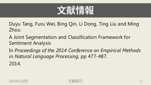 文献紹介:A Joint Segmentation and Classification Framework for Sentiment Analysis Slide 2