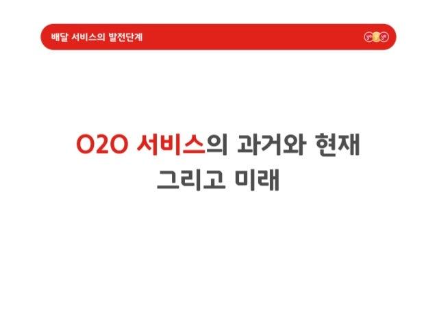 O2O 배달서비스의 기술 혁신기업 요기요 (YOGIYO) 서우석 부사장