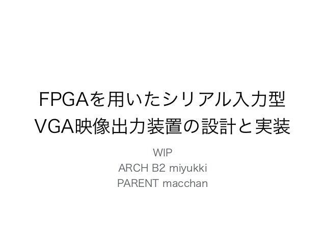 FPGAを用いたシリアル入力型 VGA映像出力装置の設計と実装 WIP ARCH B2 miyukki PARENT macchan