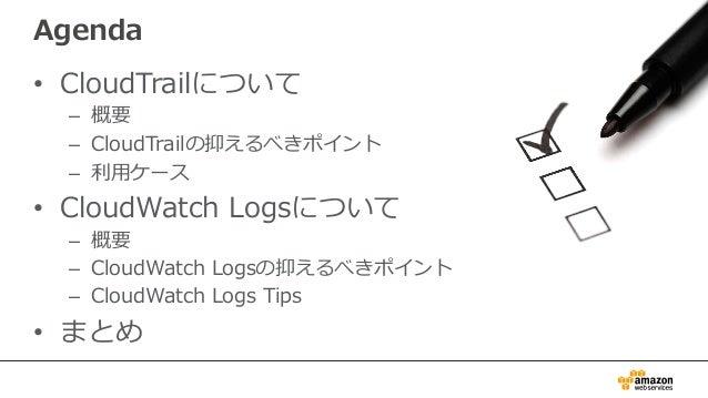 AWS Black Belt Techシリーズ AWS CloudTrail & CloudWatch Logs Slide 2