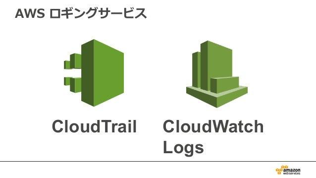 AWS Black Belt Techシリーズ AWS CloudTrail & CloudWatch Logs Slide 3