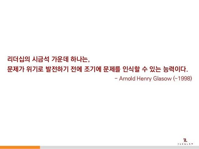 20141211 테크앤로 2회세미나_ciso cpo (2/4) Slide 2