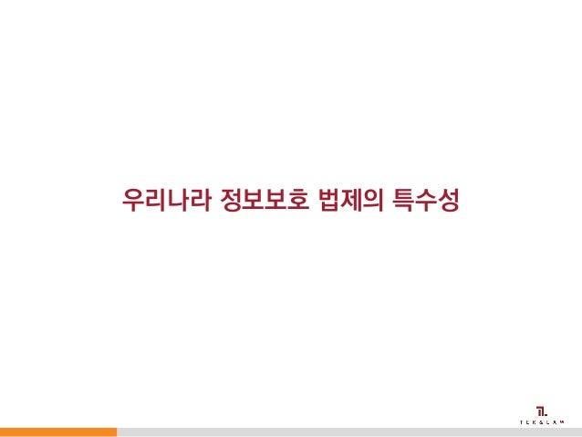 20141211 테크앤로 2회세미나_ciso cpo (2/4) Slide 3