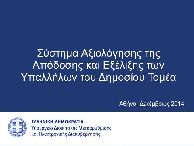 Σύστημα Αξιολόγησης της  Απόδοσης και Εξέλιξης των  Υπαλλήλων του Δημοσίου Τομέα  Αθήνα, Δεκέμβριος 2014