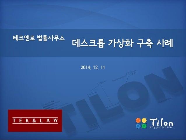 데스크톱 가상화 구축 사례 테크앤로 법률사무소 2014. 12. 11