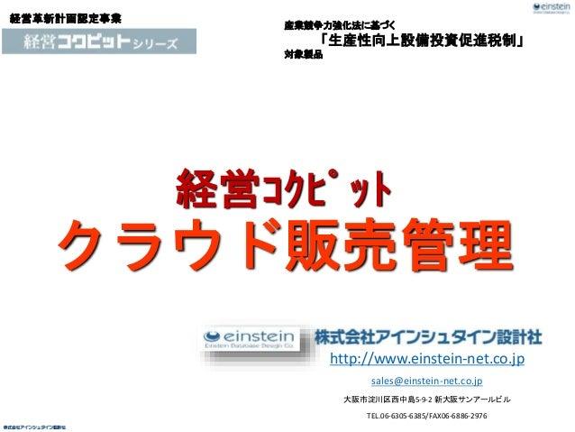 経営コクピット  クラウド販売管理  http://www.einstein-net.co.jp  sales@einstein-net.co.jp  大阪市淀川区西中島5-9-2 新大阪サンアールビル  TEL.06-6305-6385/F...