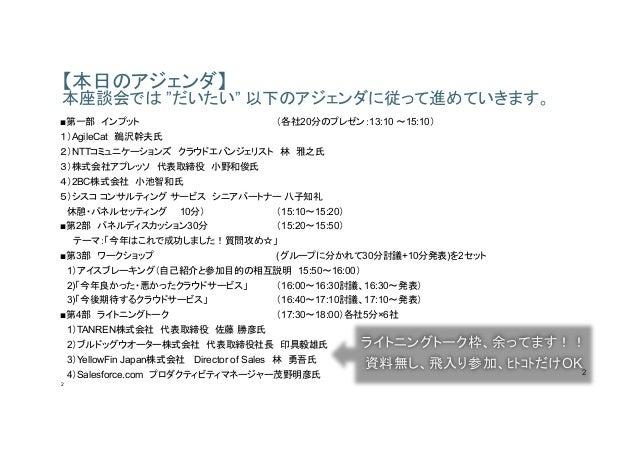 座談会資料 当日メモ付き 20141213 Slide 2