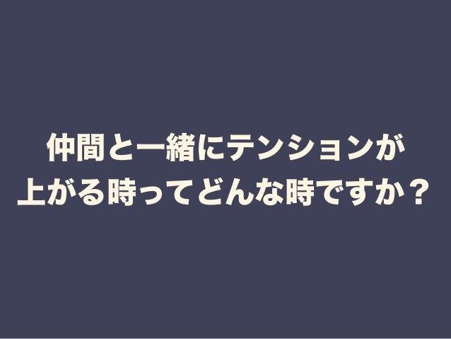 20141213 俺のインセプションデッキ #agilesamurai Slide 3