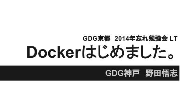 GDGி㒔䚷2014ᖺᛀ䜜ຮᙉ LT  Docker䛿䛨䜑䜎䛧䛯䚹  GDG⚄ᡞ䚷㔝⏣ᝅᚿ