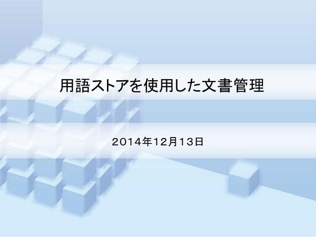 用語ストアを使用した文書管理  2014年12月13日