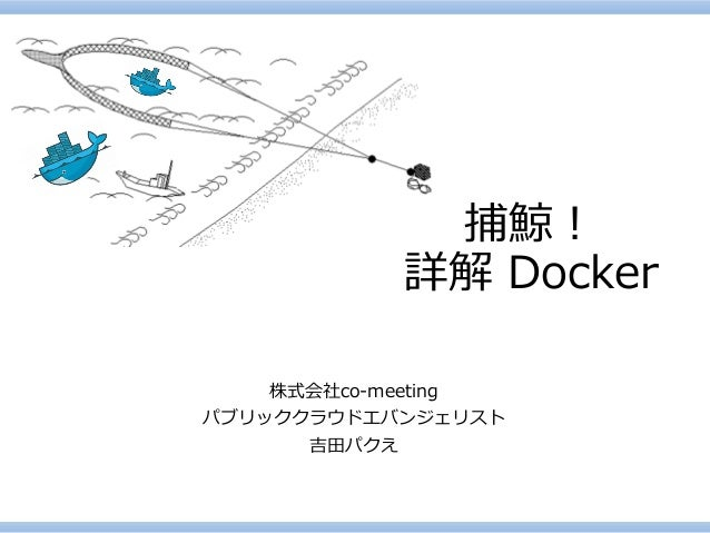 捕鯨! 詳解Docker  株式会社co-meeting  パブリッククラウドエバンジェリスト  吉田パクえ