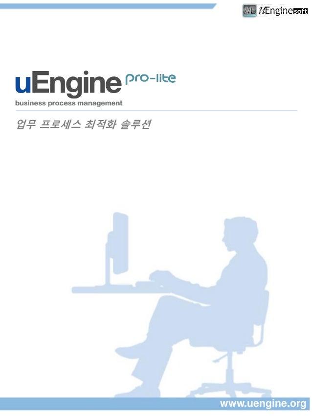 www.uengine.org 업무 프로세스 최적화 솔루션