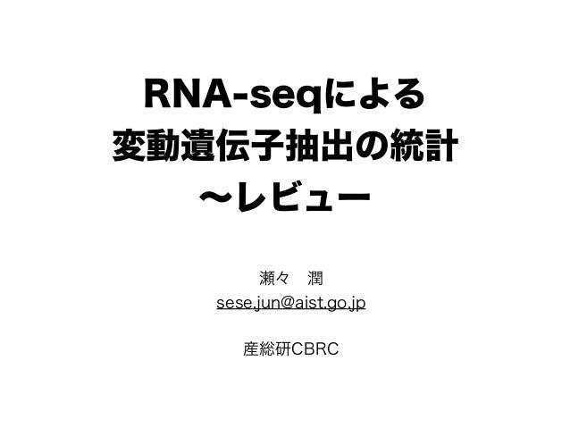 RNA-seqによる 変動遺伝子抽出の統計 ∼レビュー 瀬々潤 sese.jun@aist.go.jp 産総研CBRC