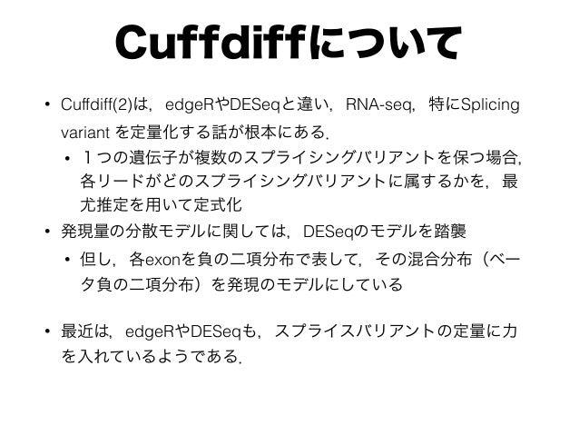 Cuffdiffについて • Cuffdiff(2)は,edgeRやDESeqと違い,RNA-seq,特にSplicing variant を定量化する話が根本にある. • 1つの遺伝子が複数のスプライシングバリアントを保つ場合, 各リードがど...