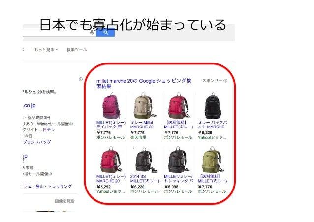 ⽇日本でも寡占化が始まっている