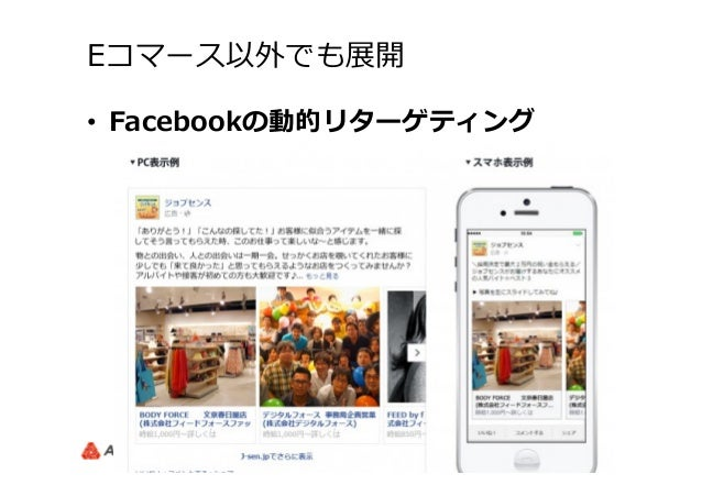 Eコマース以外でも展開 • Facebookの動的リターゲティング