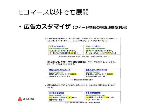 Eコマース以外でも展開 • 広告カスタマイザ(フィード情報の検索索連動型利利⽤用)