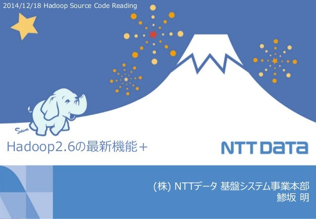 1/20Copyright © 2014 NTT DATA Corporation (株) NTTデータ 基盤システム事業本部 鯵坂 明 2014/12/18 Hadoop Source Code Reading Hadoop2.6の最新機能+