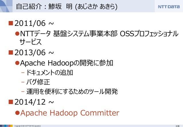 Hadoop2.6の最新機能+ Slide 2
