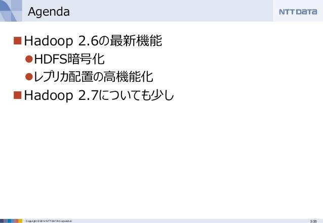 Hadoop2.6の最新機能+ Slide 3