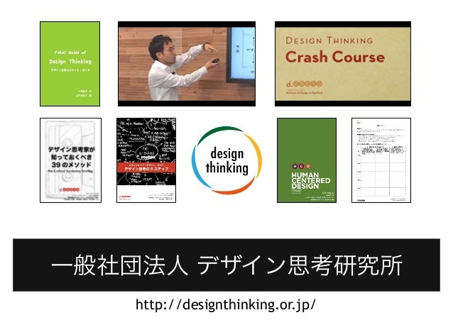 一般社団法人デザイン思考研究所 参考文献・参考資料 1. Beckman, S.L. and Barry, M. (2007) Innovation as a Learning Process: Embedding Design Thinkin...
