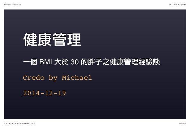 2014/12/19 下午1:13Markdown Presenter ⾴頁⾯面 1/31http://localhost:8000/Presenter.html#1 健康管理健康管理健康管理健康管理 一個一個 BMIBMI 大於大於 3030...