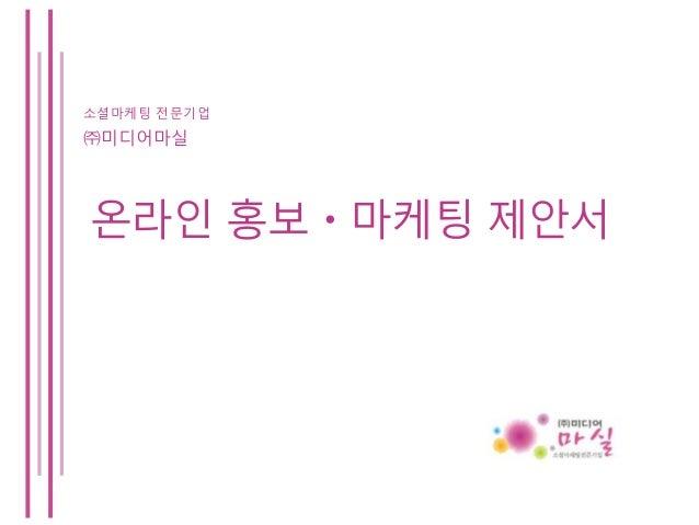 소셜마케팅 전문기업 ㈜미디어마실 온라인 홍보ㆍ마케팅 제안서
