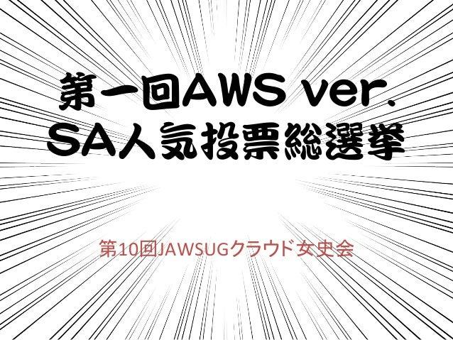 第一回AAWWSS vveerr..  SSAA人気投票総選挙  ➨10ᅇJAWSUG䜽䝷䜴䝗ዪྐ