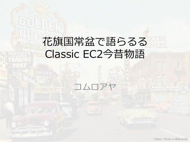 https://flic.kr/p/8GcdwQ  花旗国常盆で語らるる  Classic EC2今昔物語    コムロアヤ