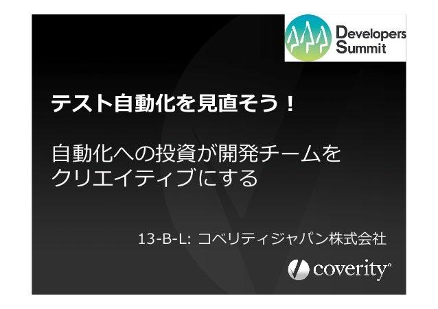 テスト⾃自動化を⾒見見直そう! ⾃自動化への投資が開発チームを クリエイティブにする 13-‐‑‒B-‐‑‒L: コベリティジャパン株式会社