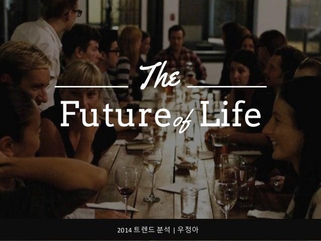 Futureof Life 2014 트렌드 분석 | 우정아