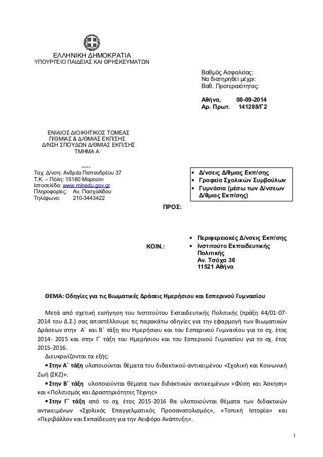 ΘΕΜΑ: Οδηγίες για τις Βιωματικές Δράσεις Ημερήσιου και Εσπερινού Γυμνασίου Μετά από σχετική εισήγηση του Ινστιτούτου Εκπαι...