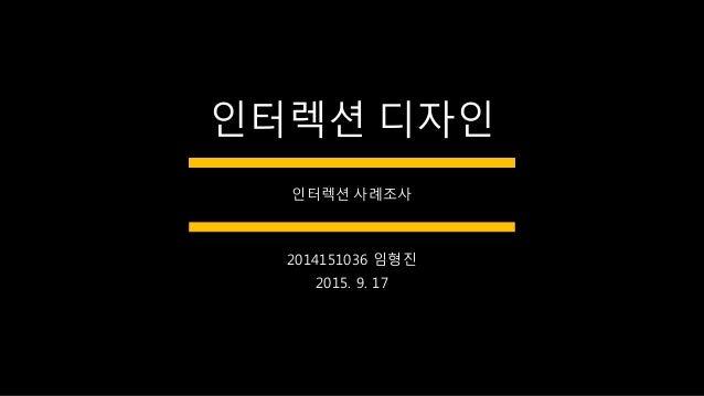 인터렉션 디자인 인터렉션 사례조사 2014151036 임형진 2015. 9. 17